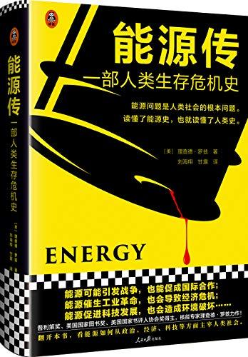 能源传:一部人类生存危机史(能源问题是人类社会的根本问题。读懂能源史,也就读懂了人类史!)