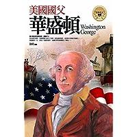 美國國父-華盛頓 (Traditional_chinese Edition)