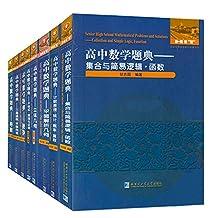 正版|全套9本|高中数学题典集合与简易逻辑函数 甘志国刘培杰数学 高中数学辅导 高中导数立体几何数列三角函数平面解析几何