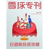 雪球专刊195期——白酒股投资攻略