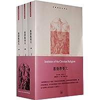 基督教要义(套装共3册)