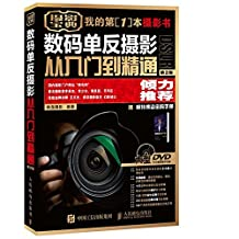数码单反摄影从入门到精通(第2版)(附视频教学DVD光盘+模特摆姿密码手册)