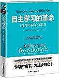 自主学习的革命:《学习的革命》工具篇