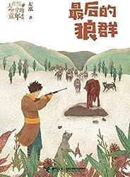 最后的狼群(白山黑水的生命传奇,著名儿童文学评论家方卫平、朱自强推荐,向孩子传递宏大的生态自然观)(大自然中的童年系列)