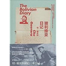 玻利维亚日记