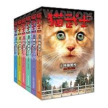 猫武士首部曲(套装共6册)
