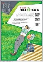 《新京报》书评周刊2014年5月3日