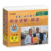 小学英语河北三年级上册(2DVD+学习卡)赵起教授洋腔洋调英语慕课-同步课堂