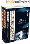 世界经典侦探推理悬疑小说大全集:全2册