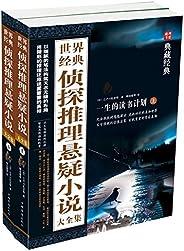 世界經典偵探推理懸疑小說大全集:全2冊