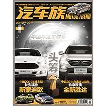 汽车族 14年1月刊 精选版
