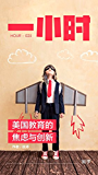 美国教育的焦虑与创新:知乎徐涛作品 (知乎「一小时」系列)