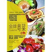 金牌粤菜全集
