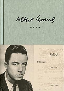 """""""局外人【上海译文出品!豆瓣6w人认可版本,用一部诺奖级的小长篇读懂世间的荒诞,撼动了西方世界的存在主义文学经典】 (加缪作品)"""",作者:[阿尔贝·加缪(Albert Camus)]"""