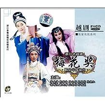 浙江省越剧梅花奖精品专场演出(2VCD)