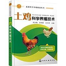 畜禽科学养殖致富丛书--土鸡科学养殖技术