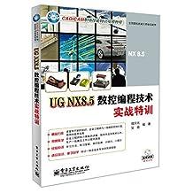 CAD/CAM职场技能特训视频教程:UG NX8.5数控编程技术实战特训