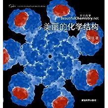 美丽的化学结构 (原点阅读)