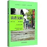 读者文摘:典藏版.江山如此多娇