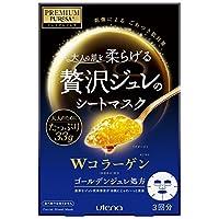 UTENA 佑天兰 果冻面膜 蓝色 胶原蛋白 弹润滋养 蓝色 3片/盒 (日本品牌)