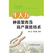牛大力种苗繁育及高产栽培技术(实用技术推广书籍)