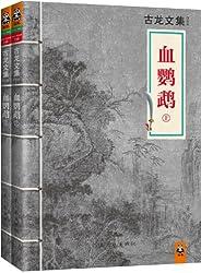 古龍文集·血鸚鵡(上下)(讀客知識小說文庫)