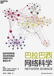 巴拉巴西网络科学(10大模块讲透网络科学,使你拥有当今互联世界不可或缺的思维能力,助你轻松应对复杂世界。)