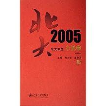 北大年选2005小说卷(点评本)