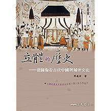 [港台原版]立体的历史―从图像看古代中国与域外文化(修订二版)