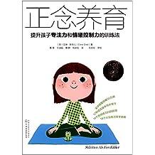 正念养育:提升孩子专注力和情绪控制力的训练法