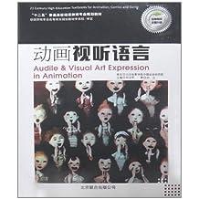 动画视听语言(附光盘1张,《视听语言实训》1本)