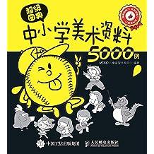超级图典:中小学美术资料5000例