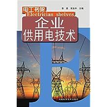 企业供用电技术 (电工书架)
