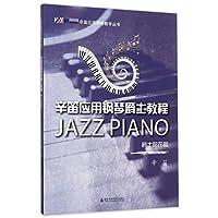 辛笛应用钢琴爵士教程(爵士哈农篇)