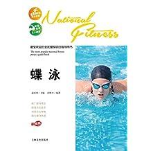 最受欢迎的全民健身项目指导用书--蝶泳