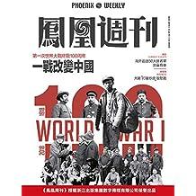 一战改变中国 香港凤凰周刊2018年第23期