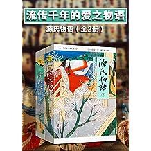 """源氏物语:全译彩插珍藏版(套装共2册:流传千年的爱之物语,与《枕草子》合为""""平安文学双璧"""",有日本《红缕梦》之称。了解日本文化不可错过的经典读物。)"""