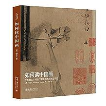 如何读中国画:大都会艺术博物馆藏中国书画精品导览(封面随机)