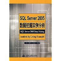 SQL Server 2005数据挖掘实例分析