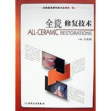 全瓷修复技术 (口腔临床操作技术丛书第1辑)