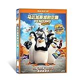 {福斯} 马达加斯加的企鹅(蓝光碟 3DBD50) The Penguins of Madagascar