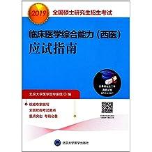 (2019)全国硕士研究生招生考试临床医学综合能力(西医)应试指南
