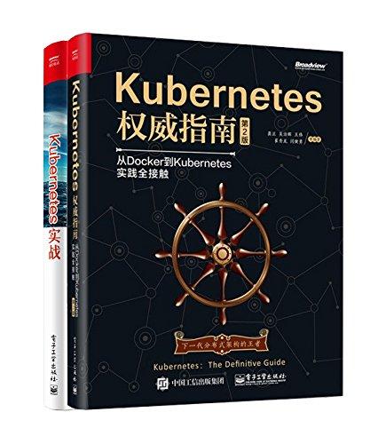 Kubernetes实战(套装共2册)