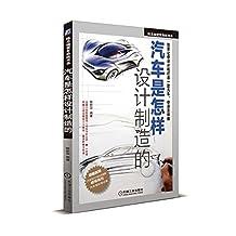 陈总编爱车热线书系:汽车是怎样设计制造的