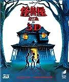怪兽屋(3D蓝光碟 BD50 特别礼品版)