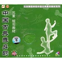 中国古典舞身韵:元素 短句教材(VCD)