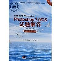 图形图像处理(Photoshop平台) Photoshop 7.0/CS试题解答(图像制作员级)(2011年修订版)