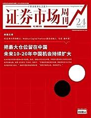 把最大仓位留在中国 证券市场红周刊2020年24期(职业投资人之选)