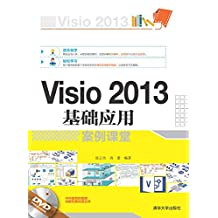 Visio 2013基础应用案例课堂