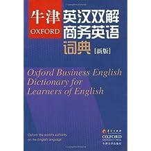 牛津英汉双解商务英语词典(新版)